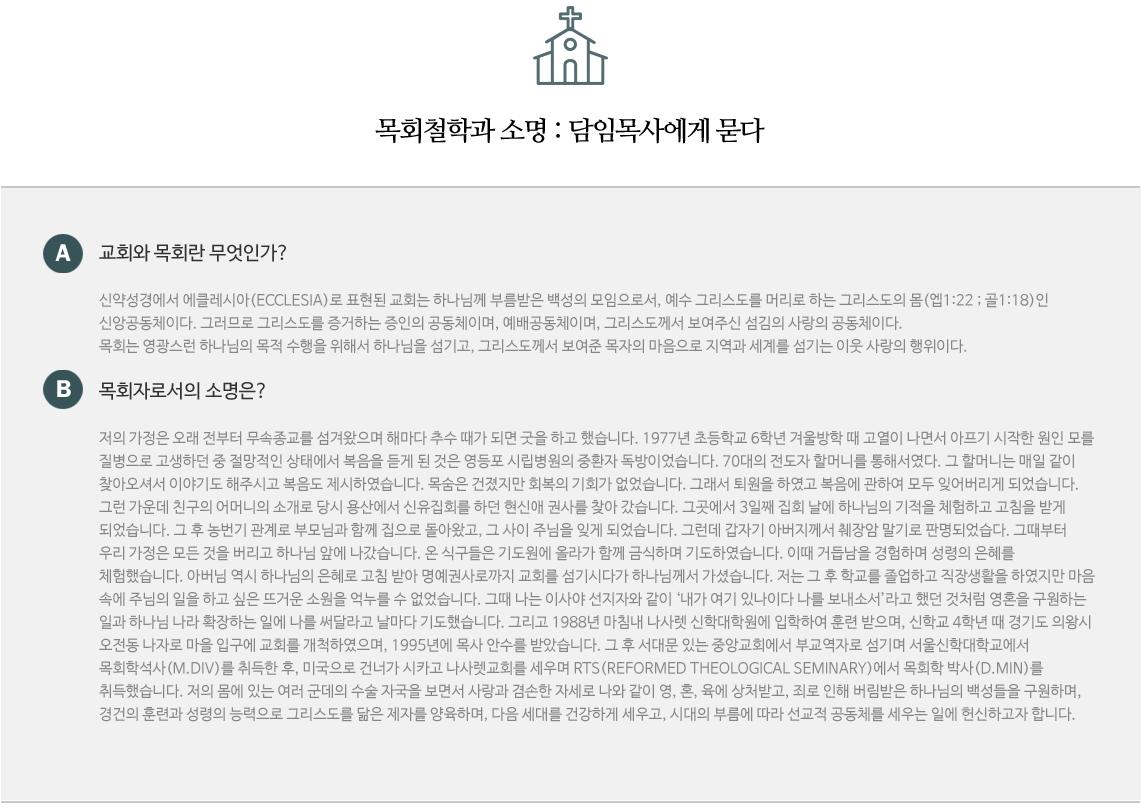 교회안내_목회철학.png